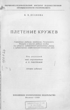 Книги по кружевоплетению | ВКонтакте
