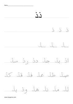 Arabic Alphabet Dhal Handwriting Practice Worksheet