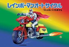 WALLS 360 wall graphics: Japanese Superhero on Motorcycle http://www.walls360.com/motorcycles-wall-graphics-s/1856.htm