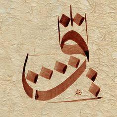 Ömer Faruk DERE Calligraphy Lessons, How To Write Calligraphy, Arabic Calligraphy Art, Letter Art, Framed Art, Islamic World, Fine Art, Drawings, Artwork