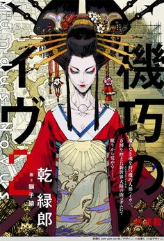 dummy-kanji - ref - Geisha Japon Illustration, Japanese Illustration, Art Geisha, Geisha Anime, Geisha Drawing, Mangaka Anime, Manga Japan, Art Asiatique, Arte Cyberpunk