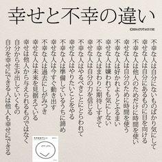 幸せになる人と不幸になる人の違い | 女性のホンネ川柳 オフィシャルブログ「キミのままでいい」Powered by Ameba
