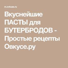 Вкуснейшие ПАСТЫ для БУТЕРБРОДОВ - Простые рецепты Овкусе.ру