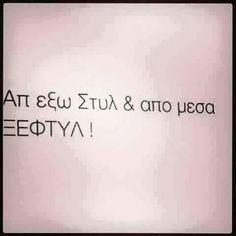 My Life Quotes, Best Quotes, Funny Quotes, Funny Memes, Jokes, Life Words, Smiles And Laughs, Greek Quotes, English Quotes