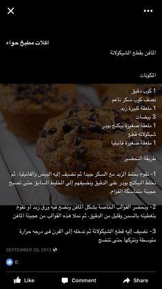 مافن بقطع الشوكولا Chocolate Chip Cake, Mashed Potatoes, Chips, Sweets, Beef, Cooking, Ethnic Recipes, Food, Kitchens