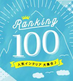 人気ランキング BEST100