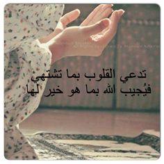 تدعي القلوب بما تشتهي فيُجيب الله بما هو خير لها  The hearts pray for what they desire, but Allah responds with what is better for them.