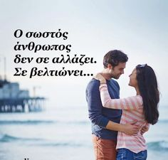 Unspoken Words, Greek Quotes, Relationship Quotes, Wise Words, Life Is Good, Life Hacks, Poetry, Wisdom, Letters
