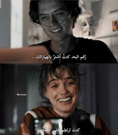 Short Quotes Love, One Word Quotes, Funny Study Quotes, Love Smile Quotes, Funny Arabic Quotes, Pretty Quotes, Book Qoutes, Quotes For Book Lovers, Movie Quotes