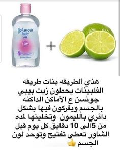 Skin Care Masks, Face Skin Care, Beauty Tips For Glowing Skin, Beauty Skin, Haut Routine, Beauty Care Routine, Beauty Hacks, Hair Care Recipes, Perfume