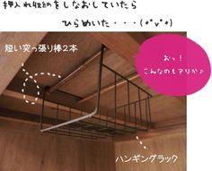 押入れの天井に収納を追加 : 参考にしたくなる。突っ張り棒を使った50種類以上の収納アイディアまとめ - NAVER まとめ