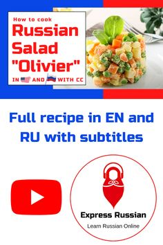 Full recipe explained in English and Russian with subtitles Learn Russian Online, English, Learning, Cooking, Recipes, Kitchen, Studying, Recipies, English Language