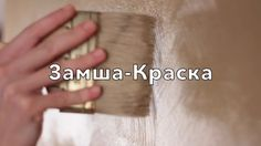 Уникальный малярный материал для имитации замшевой поверхности.  Наносится как обычная малярная краска.  http://maratka.ru/page/materialy/dekorativnye/zamsha