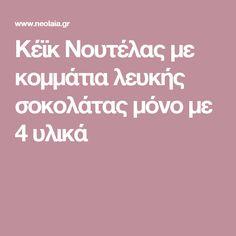 Κέϊκ Νουτέλας με κομμάτια λευκής σοκολάτας μόνο με 4 υλικά