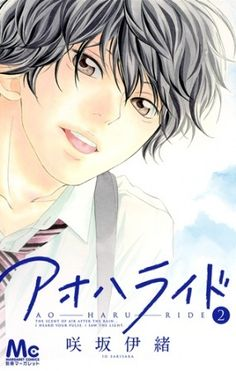 Ao Haru Ride, Vol. 2 by Io Sakisaka - The popular shojo manga series that was adapted into the Blue Spring Ride anime!In high school, Futaba gets a second chance. Miraculous, Ao Haru Ride Kou, Futaba Y Kou, Futaba Yoshioka, Tanaka Kou, Manga Anime, Otaku Anime, Anime Boys, Blue Springs Ride