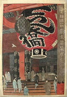 The Great Lantern Woodcut, 1934, Shiro Kasamatsu