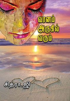 G, சித்ரா. Free Books To Read, Happy Reading, Books Online, Novels, Free Ebooks, Rugby, Movie Posters, Pdf, Film Poster