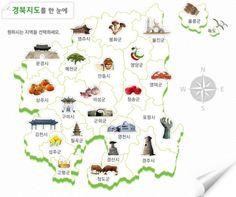 경북지도를 각 지방의 특성에 맞게 만든 지도