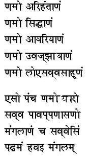 Namokar Mantra in Hindi