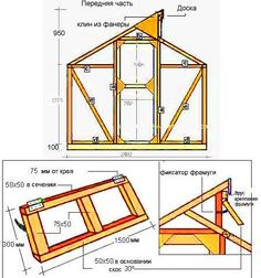 Greenhouse Plans, Greenhouse Gardening, Trombe Wall, Modern Greenhouses, Structural Drawing, Hot House, Permaculture Design, Biarritz, Wood And Metal