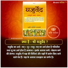 Sanskrit Quotes, Gita Quotes, Vedic Mantras, Hindu Mantras, Sanskrit Words, Sanskrit Symbols, Vedas India, Hindu Vedas, General Knowledge For Kids