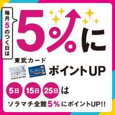 http://www.tokyo-solamachi.jp/event/pc/event_campaign_image_t1_371_20150601092305.jpg
