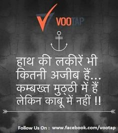 Hindi quotes - Best Very true Best Quotes Life Lesson Shyari Quotes, Swag Quotes, Hindi Quotes On Life, Life Lesson Quotes, Life Lessons, Best Quotes, Love Quotes, Poetry Quotes, Qoutes
