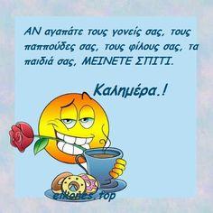 Μένουμε σπίτι γιατί αγαπιόμαστε..Καλημέρα.! - eikones top Greek Quotes, Winnie The Pooh, Good Morning, Disney Characters, Fictional Characters, Animals, Buen Dia, Animales, Winnie The Pooh Ears