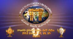 world telugu conference at tirupati from Dec 27