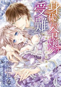 Anime Couples Drawings, Anime Couples Manga, Cute Anime Couples, Manga Anime, Manhwa Manga, Manga Couple, Anime Love Couple, Manga Story, Romantic Manga