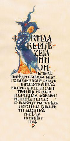 Olga Varlamova, http://calligraphyschoolspb.ru/