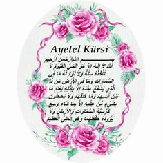 Beautiful Dua, Dream Catcher Art, Ayatul Kursi, Good Morning Greetings, Decorative Plates, Dots, Stickers, Polymers, Muhammad