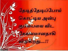 F Tamil Kavithaigal: Tamil Kavithai Images Missing You Love Quotes, Love Pain Quotes, Sad Life Quotes, Love Quotes With Images, True Quotes, Words Quotes, Relationship Quotes, Heart Quotes, Qoutes