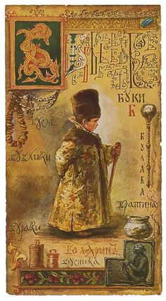 POSTCARD, CA 1910, RUSSIA  ~~  A nice imitation of medieval age: ABC-book with ancient Cyrillic Russian letters and a boy in the suit of Russian old noble (=boyarin). In 1900-1910 The Romanovs brought a fashion to everything that could remind of the Ruriks, the Tzar dynasty with a 700-year history in Russia; this was caused by several crises and fall of The Romanovs'  popularity.