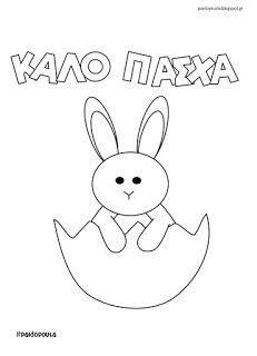 Σελίδες ζωγραφικής με πασχαλινά αβγά Easter Crafts, Charlie Brown, Snoopy, Fictional Characters, Fantasy Characters