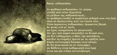 Image result for κατερινα γωγου στιχοι Voltaire Quotes, Greek Quotes, Poetry Quotes, Koi, Elephant, Google, Elephants