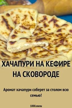 Khachapuri auf Kefir in einer Pfanne - Актуальные рецепты блюд - Georgian Cuisine, Georgian Food, Food Platters, Food Dishes, Easy Dinner Recipes, New Recipes, Easy Cooking, Cooking Recipes, Good Food
