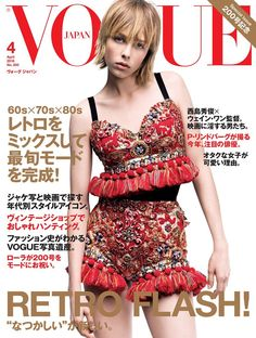 Edie Campbell on Vogue Japan Magazine April 2016 cover