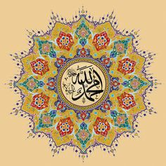 Allah Jaljallah - Muhammad PBUH