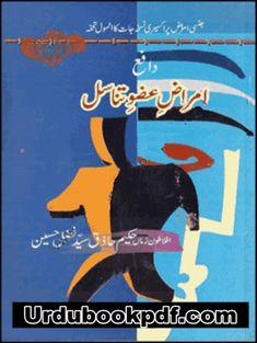 Mardana Jinsi Amraz aur Ilaj PDF Book