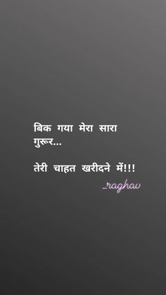 Love Story Quotes, Mixed Feelings Quotes, First Love Quotes, Love Quotes Poetry, Shyari Quotes, Hindi Quotes On Life, Real Life Quotes, Connection Quotes, It's Over Now