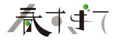 ロゴタイプ[漫画・書名関連 タイトル] Japanese Logo, Japanese Typography, Japanese Graphic Design, Typo Design, Word Design, Graphic Design Typography, Typography Logo, Typography Poster, Logos