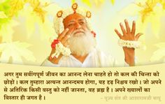 Pujya Sant Shri Asharamji bapu is a self-realized saint from India, who has been engaged in spiritual, social and cultural development of people, world-wide . Please Visit www.ashram.org and http://www.hariomgroup.org/ for more information or visit official You Tube channel for spiritual videos https://www.youtube.com/user/SantAmritvani