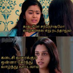 Best Akka Thangai Tamil Kavithai Poem Lines Sms Messages