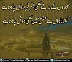 Poetry Text, Writing Poetry, My Poetry, Text Quotes, Urdu Quotes, Poetry Quotes, Quotations, Iqbal Poetry, Sufi Poetry