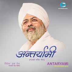 Audio Album: Antaryami: Published in: News Read more . Lion Wallpaper, Wallpaper Gallery, Village Photography, Frame Gallery, Devotional Songs, Thought Of The Day, Haha Funny, Beautiful Flowers, Album