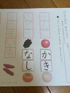 言語の敏感期真っ盛りの息子のためにモンテッソーリ言語教具、第3弾「移動五十音の箱」も頑張って作りました! 第一弾はメタル(実際にはプラスティック)インセッツ。「モンテッソーリ:言語教育の教具を簡単手作り!インセッツ編」 第二弾は砂(実際にはグリッターグルー)文字板でした。「モンテッソーリ言語教具を100均で簡単手作り!砂文字板編」 この移動五十音の箱がどのようなものかについては、「モンテッソーリ言語教具を100均で簡単手作り!砂文字板編」の冒頭で書かせていただきました。 ひらがなの敏感期にくると、使うべき教具として「移動五十音の箱」というのがあります。パッと見は50音表みたいなものですが、中に各カードが8枚ずつ入っていて、そのカードを取り出し、組み合わせて単語を作るお仕事をするという「具体」があります。 つまりビジュアルとしての文字を置く作業が書く作業の前段階として与えられています。 この教具に関しては、文字の作成はスムーズだったのですが、「受け箱に何を使うか」というところでつまづいて、なかなか作業が進みませんでした。…