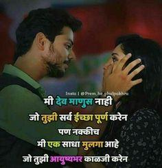 Love Status In Marathi Heart Touching Love Quotes, Beautiful Love Quotes, Love Quotes For Her, Best Love Quotes, Best Friend Quotes, Shyari Quotes, Status Quotes, Funny Quotes, Marathi Love Quotes