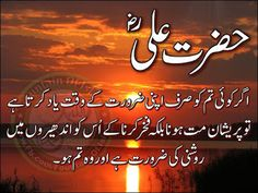 Islamicknowledge: Hazrat Ali Kol