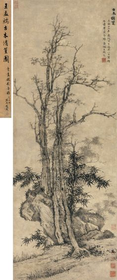 """""""TREE AND BAMBOO"""" - by Wang Fu  (1362-1416) Chinese scroll painting. Ming Dynasty (1368-1644)"""
